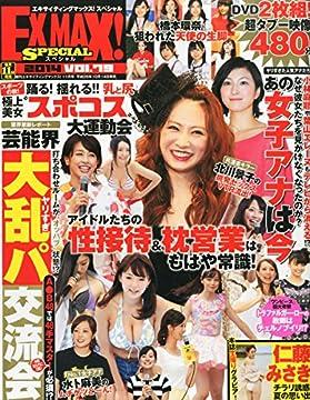 エキサイティングマックス! Special 79 (エキサイティングマックス!  2014年11月号増刊) [雑誌]