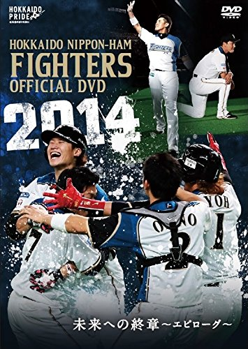 2014 OFFICIAL DVD HOKKAIDO NIPPON-HAM FIGHTERS 未来への終章~エピローグ~