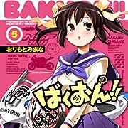 ばくおん!!(5) (ヤングチャンピオン烈コミックス)