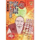 家康神となった男―まんが日本の歴史 (Chuko コミック Lite 50)