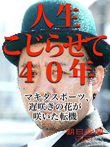 人生こじらせて40年 マキタスポーツ、遅咲きの花が咲いた転機 (朝日新聞デジタルSELECT)