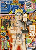 週刊少年ジャンプ 2011年1月8日号 NO.2