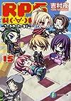 RPG W(・∀・)RLD15    ‐ろーぷれ・わーるど‐ (富士見ファンタジア文庫)
