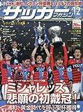 月刊サッカーマガジン 2016年 12 月号 [雑誌]