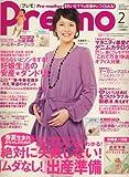 Pre-mo (プレモ) 2008年 02月号 [雑誌]