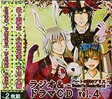 ハートの国のアリス ラジオ&ドラマCD Vol.4