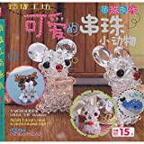 img - for cute beaded animals(Chinese Edition) book / textbook / text book
