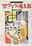 ねずみ男とゲゲゲの鬼太郎 (角川文庫―水木しげるコレクション)