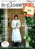 ナチュラルクローゼット Vol.9 (学研インテリアムック)