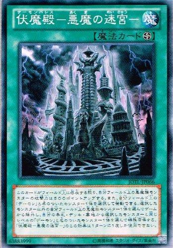 伏魔殿-悪魔の迷宮-