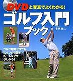 ゴルフ入門ブック—DVDと写真でよくわかる!