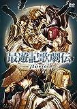 最遊記歌劇伝-Burial-[DVD]