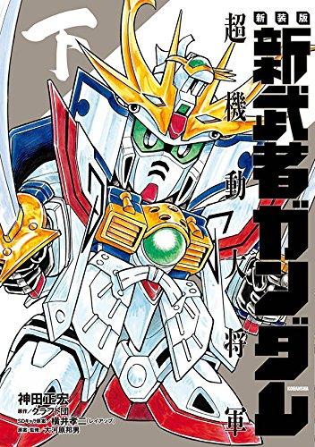 新装版 新武者ガンダム 超機動大将軍・下 (KCデラックス)