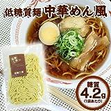 低糖工房 低糖質麺中華めん風 4袋 【糖質制限中・ダイエット中の方に!】