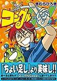 コングルGood(上) (fukkan.com)