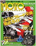 MOTO MAINTENANCE (モトメンテナンス) 2011年 08月号 [雑誌]
