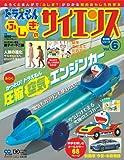 ドラえもん ふしぎのサイエンス 6 圧縮空気エンジンカー KU:RIN (小学館学習ムック)