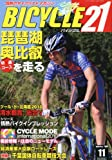 BICYCLE21 (バイシクル21) 2010年 11月号 [雑誌]