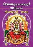 Soundarya Lahari Bhashyam - Tamil