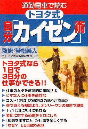 通勤電車で読むトヨタ式自分「カイゼン」術 (宝島社文庫)