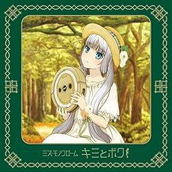 3rdシングル「キミとボク」【初回限定盤】
