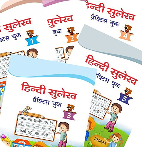 Amazon.in: Buy Hindi Handwriting Practice for beginners (Hindi ...