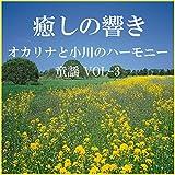 Amazon.co.jp春の小川 ~春の小川はさらさらゆくよ~ (オカリナと小川のハーモニー)