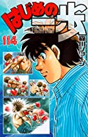 はじめの一歩(114) (講談社コミックス)