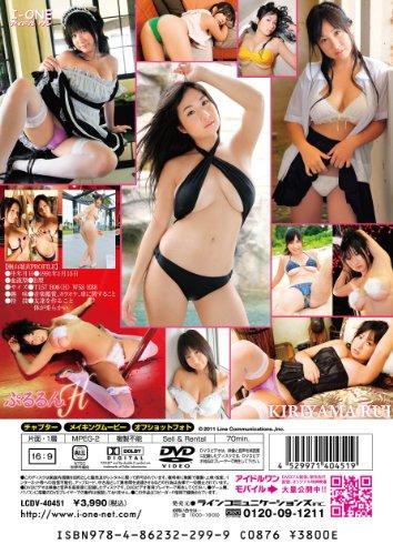 桐山瑠衣 ぷるるんH [DVD]