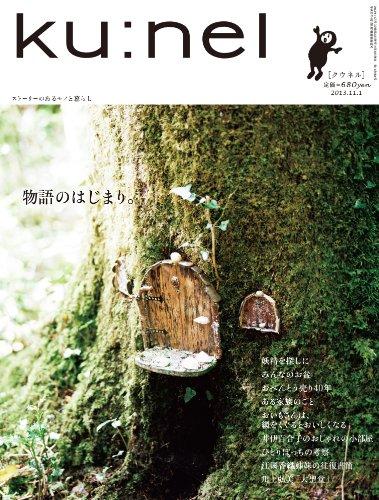 ku:nel (クウネル) 2013年 11月号 [雑誌]