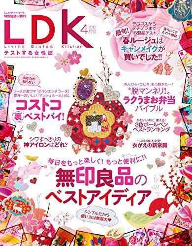 LDK(エルディーケー) 2016年 04 月号 [雑誌]