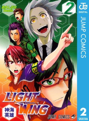 LIGHT WING―ライトウイング― 2 (ジャンプコミックスDIGITAL)