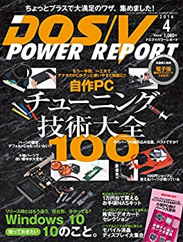 DOS/V POWER REPORT 2016年4月号
