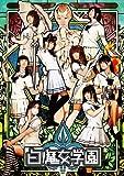 白魔女学園[DVD]