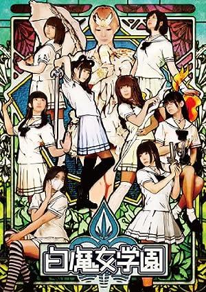 白魔女学園 [DVD]
