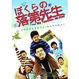 ぼくらの落第先生 LBXG-216 [DVD]