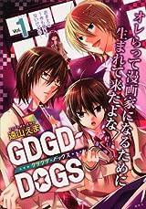 漫画学校が舞台の漫画ネタ満載日常コメディ「GDGD-DOGS」