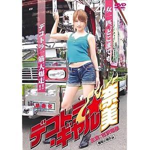 デコトラ・ギャル 奈美(ハードデザイン版) [DVD]