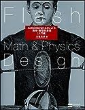 Flash Math & Physics Design:ActionScript 3.0による数学・物理学表現[入門編] [大型本] / 古堅 真彦 (著); ソフトバンククリエイティブ (刊)