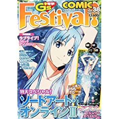 電撃G's Festival! COMIC (ジーズフェスティバルコミック) Vol.38 2014年 12月号 [雑誌]