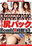 スーパー尻バックBomb!8時間 [DVD]