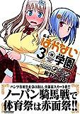 私立はかない学園 3 (アクションコミックス)