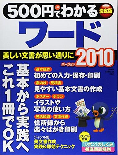 500円でわかるワード2010 (コンピュータムック500円シリーズ) -