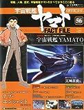 ファクトファイルにYAMATO2520