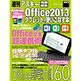 Android、iOSとも完全連携! Office2013をタブレットで使いこなす本 (アスキー書籍)