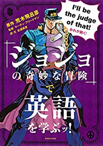 『ジョジョの奇妙な冒険』で英語を学ぶッ! (集英社ビジネス書)