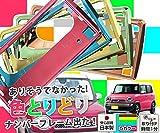 カラーナンバーフレーム【色とりどりでアクセント!】レモンイエロー!