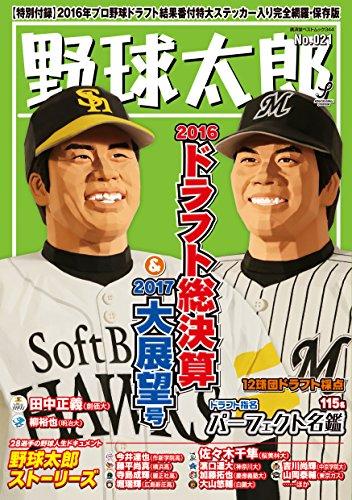 野球太郎No.021 2016ドラフト総決算&2017大展望号 (廣済堂ベストムック 344)