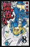 蜘蛛女(8)(分冊版) (なかよしコミックス)
