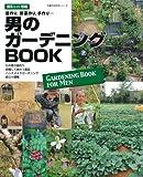 男のガーデニングBOOK―庭作り、野菜作り、手作り・・・ (主婦の友生活シリーズ)